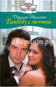 Рандеву с мечтой (09-007) - Джулия Тиммон