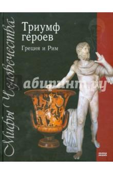 Триумф героев: Греция и Рим