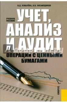 Учет, анализ и аудит операций с ценными бумагами - Хисамудинов, Ковалева