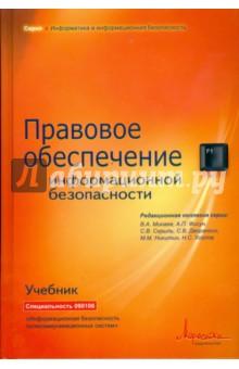 Правовое обеспечение информационной безопасности - Минаев, Фисун, Скрыль, Дворянкин, Никитин
