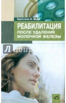 Реабилитация после удаления молочной железы - Кристина Мика