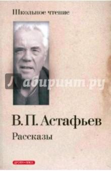 Рассказы - Виктор Астафьев