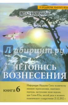 Летопись Вознесения. Книга 6 - Влад Булгаков