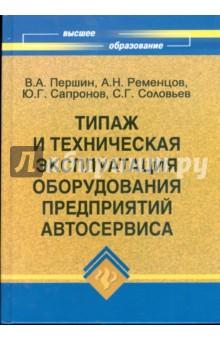 Типаж и техническая эксплуатация оборудования предприятий автосервиса - Першин, Ременцов, Сапронов, Соловьев