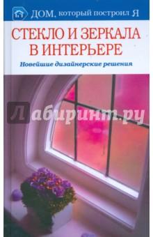 Стекло и зеркало в интерьере. Новейшие дизайнерские решения - Татьяна Бабарыкина