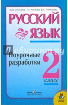 Русский язык: поурочные разработки: 2 класс - Зеленина, Хохлова, Литвинова