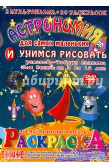 Астрономия. Раскраска (+DVD)