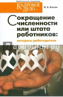 Сокращение численности или штата работников: интересы работодателя - Ирина Костян
