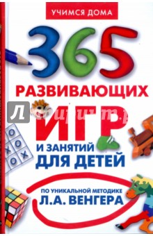 365 развивающих игр и занятий для детей от 3 до 6 лет