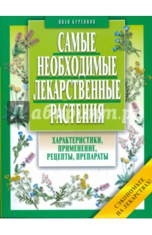 Самые необходимые лекарственные растения - Иван Куреннов