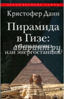 Пирамида в Гизе: усыпальница или энергостанция? - Кристофер Данн