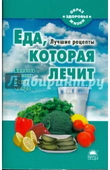 Еда, которая лечит (Болотов, Ниши, Чопра) - Наталья Стрельникова