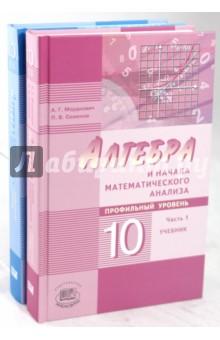 По алгебре класс и анализа уровень началам профильный решебник 10