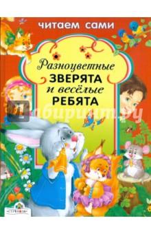 Разноцветные зверята и веселые ребята. Читаем сами - Н. Терентьева