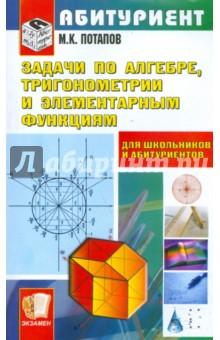 Задачи по алгебре, тригонометрии и элементарным функциям - Михаил Потапов