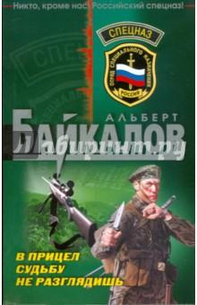 В прицел судьбу не разглядишь (мяг) - Альберт Байкалов