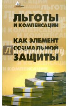 Льготы и компенсации как элементы социальной защиты - Наталия Великанова