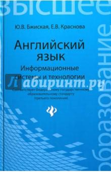 Английский язык: информационные системы и технологии - Краснова, Бжиская