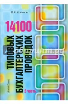 14100 типовых бухгалтерских проводок. В 2 частях. Часть 2 - Валерий Кожинов