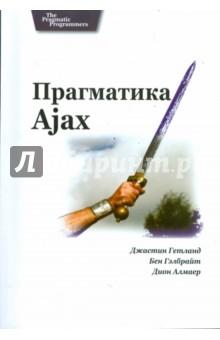 Прагматика Ajax - Джастин Гетланд изображение обложки