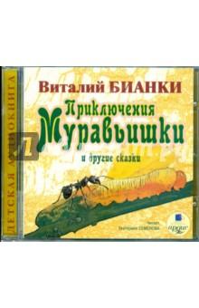 Купить аудиокнигу: Виталий Бианки. Приключения муравьишки и другие сказки (CDmp3, читает Семенова Е., на диске)