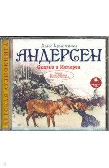 Купить аудиокнигу: Ганс Христиан Андерсен. Сказки и истории (CDmp3, сборник сказок, читают Герасимов В. и Кузнецова В., на диске)