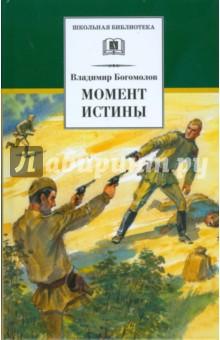 Момент истины - Владимир Богомолов