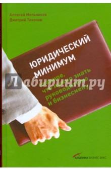 Юридический минимум: Главное, что нужно знать руководителю и бизнесмену - Мельников, Тихонов