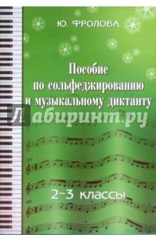Пособие по сольфеджированию и музыкальному диктанту: одноголосие: 2 - 3 классы - Юлия Фролова