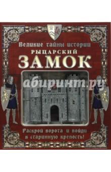 Великие тайны истории. Рыцарский замок