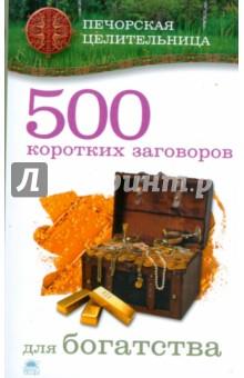 500 коротких заговоров для богатства - Ирина Смородова
