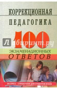 Коррекционная педагогика - Никуленко, Бандурин