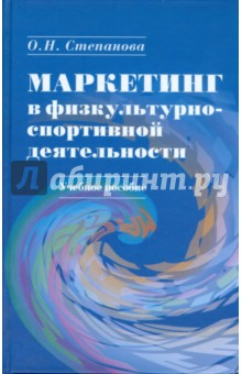 Маркетинг в физкультурно-спортивной деятельности (без диска) - Ольга Степанова