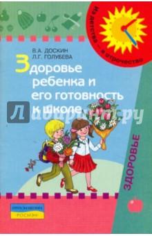 Здоровье ребенка и его готовность к школе - Доскин, Голубева