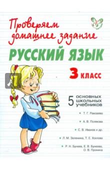 Русский язык. 3 класс - Наталья Сергеева