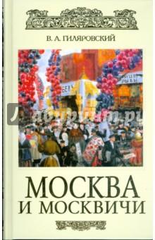 Москва и москвичи (подар.) - Владимир Гиляровский