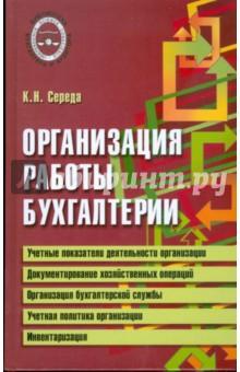 Организация работы бухгалтерии - Константин Середа