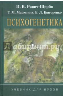 Психогенетика - Равич-Щербо, Марютина, Григоренко
