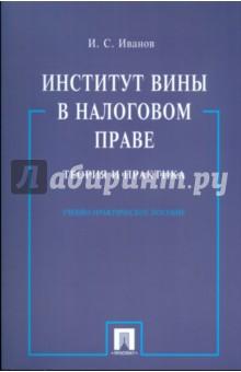 Институт вины в налоговом праве - Иван Иванов