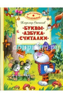 Владимир Степанов: Буквы. Азбука. Считалки