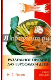 Раздельное питание для взрослых и детей (мяг) - Иван Панин