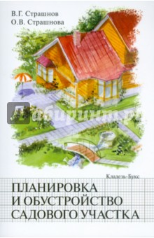 Планировка и обустройство садового участка - Страшнов, Страшнова