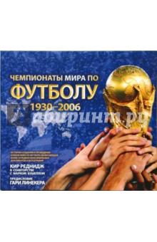 Реднидж К. Чемпионаты мира по футболу 1930-2006