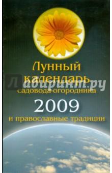Лунный календарь садовода-огородника 2009 и православные традиции - Александр Лидин