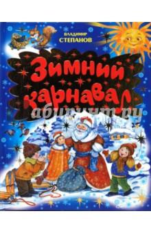 Зимний карнавал (синяя) - Владимир Степанов
