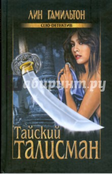 Тайский талисман - Лин Гамильтон