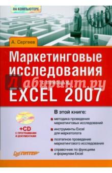 Маркетинговые исследования с помощью Excel 2007 (+CD) - Александр Сергеев