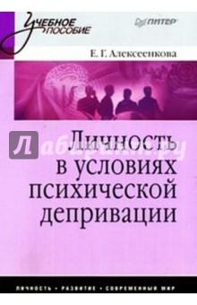 Личность в условиях психической депривации - Елена Алексеенкова