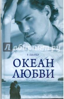 Океан любви - Робин Пилчер