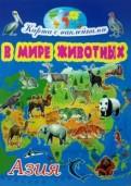 В мире животных И. Куберский Африка